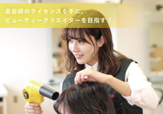美容師のライセンスを手に、ビューティークリエイターを目指す!
