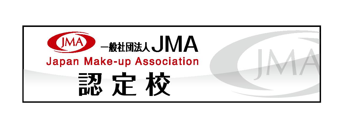 一般社団法人 JMA(日本メイクアップ技術検定試験協会)認定校
