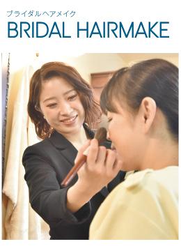 BRIDAL HAIRMAKE ブライダルヘアメイク