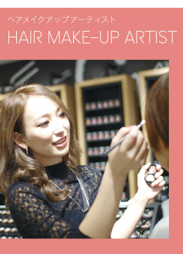 HAIR MALE-UP ARTIST ヘアメークアップアーティスト