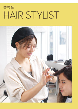 HAIR STYLIST ヘアスタイリスト 美容師