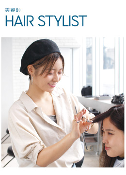 HAIR STYLIST 美容師