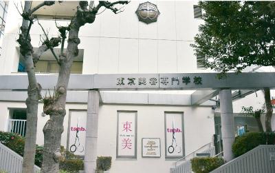 東京美容専門学校へのアクセス