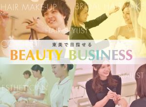 東美で目指せる BEAUTY BUSINESS