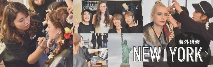 ニューヨーク海外研修