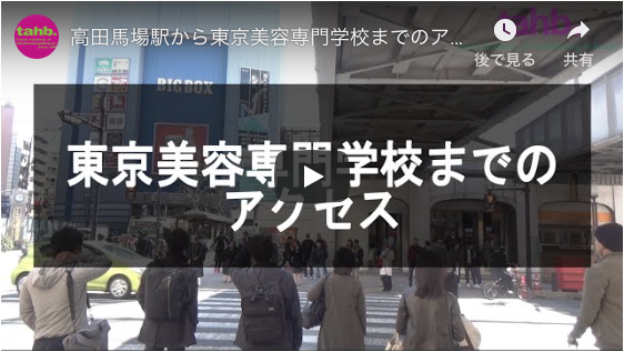 高田馬場~東京美容専門学校までのアクセス動画